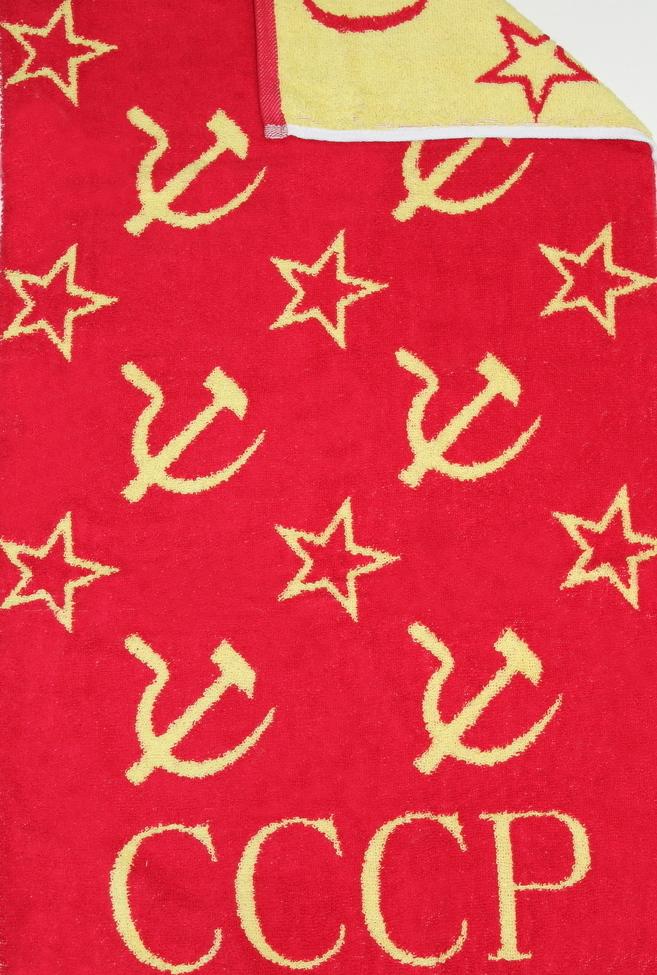 """Полотенце махровое """"СССР"""""""